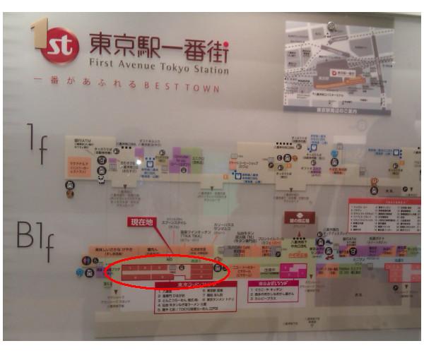 Tokyo Station Ramen Street